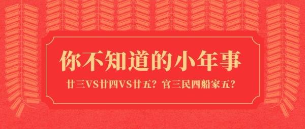 红色插画农历小年夜