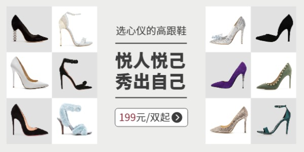 女鞋高跟鞋促销
