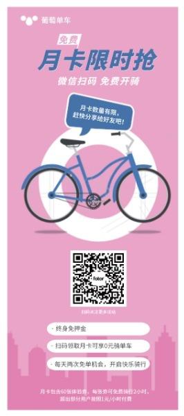 共享单车免费领月卡
