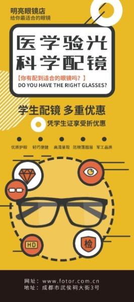 眼镜店医学验光科学配镜