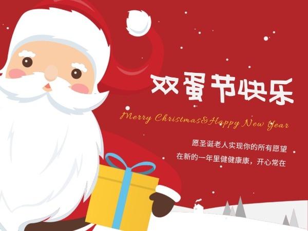 元旦圣誕快樂