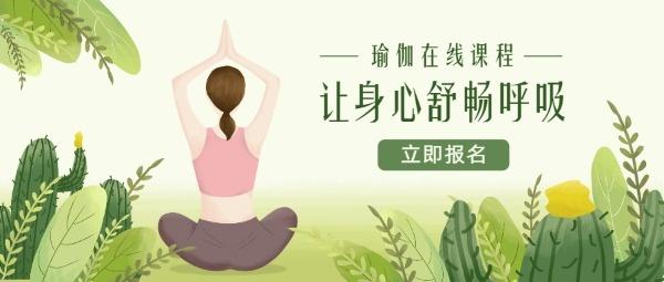 瑜伽课程报名