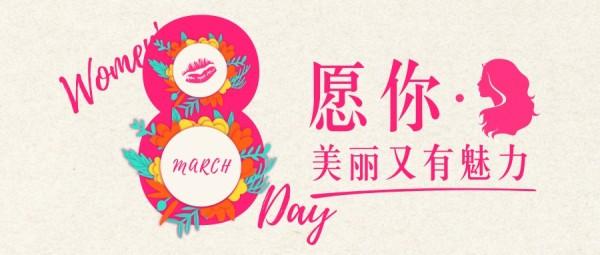 三八妇女节祝福插画公众号封面大图模板