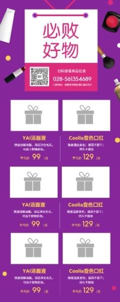 紫色时尚商品推荐