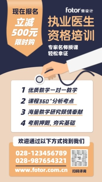 医生职业资格培训教育在线课程蓝色宣传