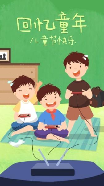 綠色卡通兒童節快樂回憶童年