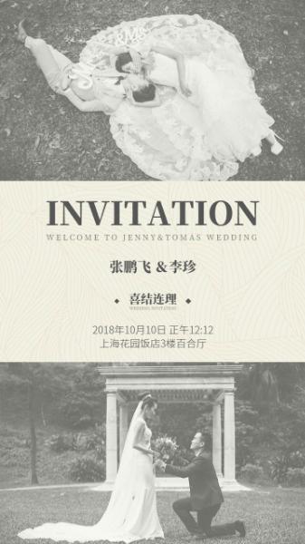 复古婚礼邀请函