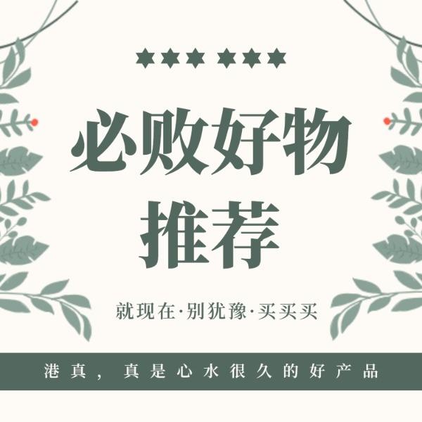 小清新好物推荐介绍