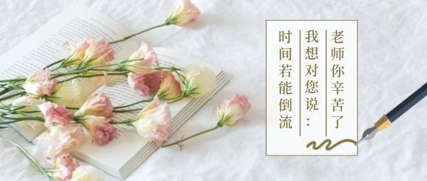 教师节祝福花图文