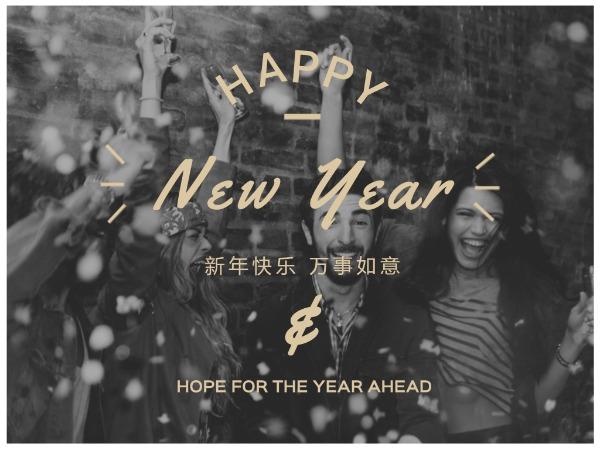 新年快乐祝福狂欢聚会黑白