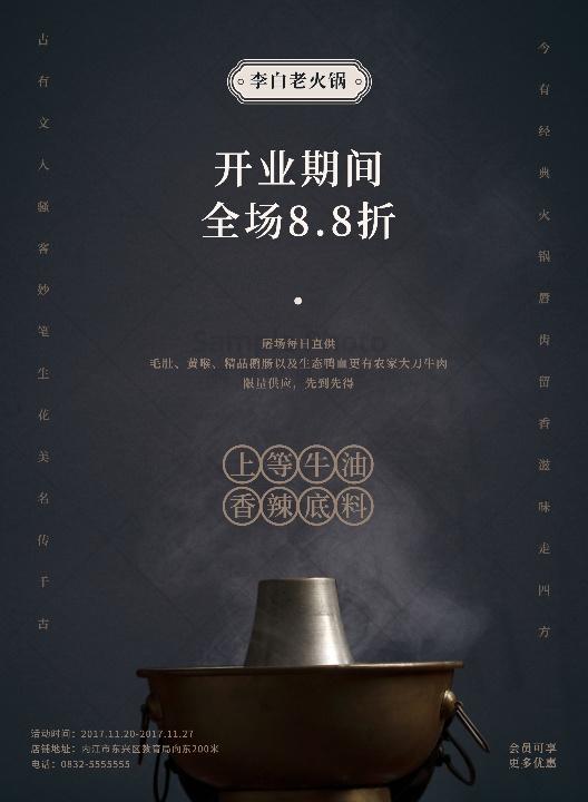 火锅店开业促销活动