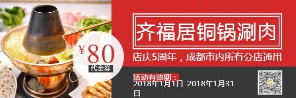 铜锅涮肉周年庆活动