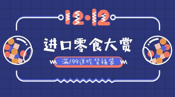 11.11进口零食促销送福袋