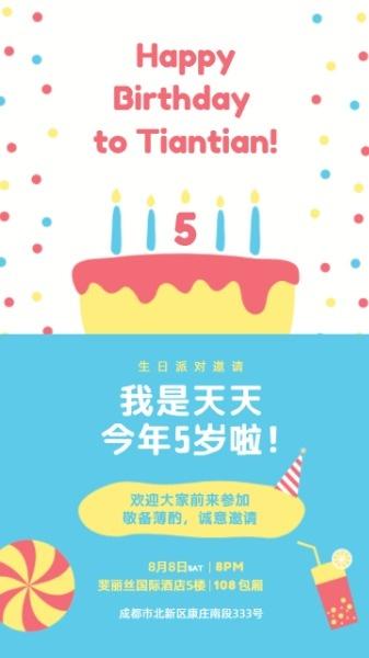 蓝色手绘生日蛋糕生日宴