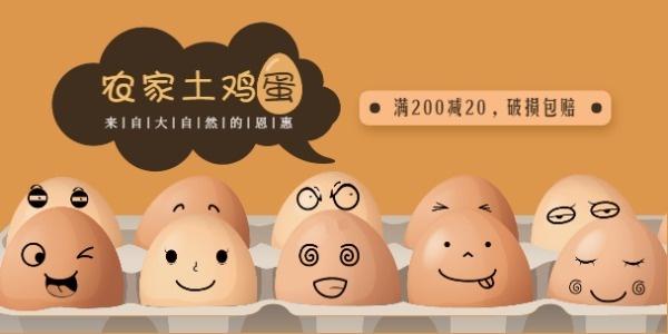 农家土鸡蛋促销