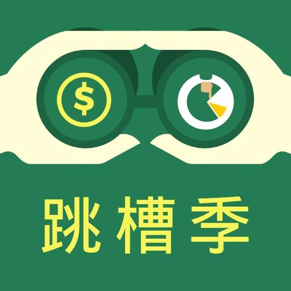 黄绿色望远镜插画互联网形势