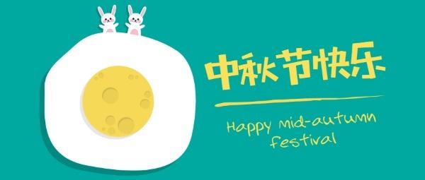 卡通玉兔月饼中秋节