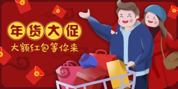 年货购物红色喜庆情侣礼盒超市红包红色过年新年送礼