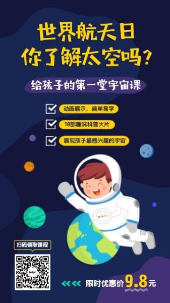 世界航天日科普宇宙課堂