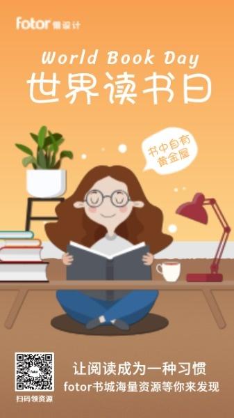 橙色插画世界读书日