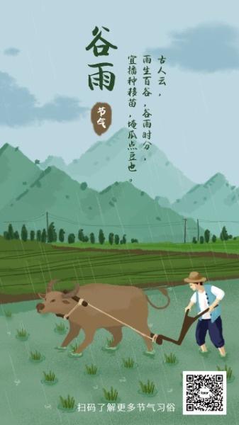 褐色中国风插画传统节气谷雨