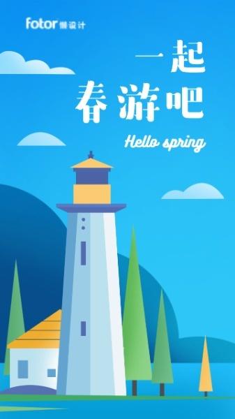 蓝色插画一起去春游