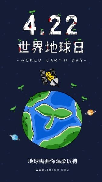 4月22日世界地球日
