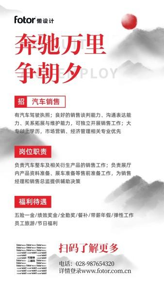 汽车4s店销售招聘招人中国风大气水墨手机海报模板