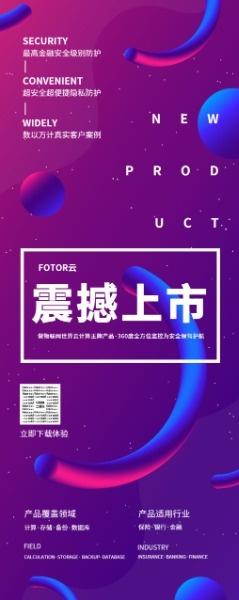 紫色时尚物联网新品上市