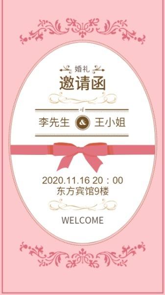 粉色婚礼东方宾馆