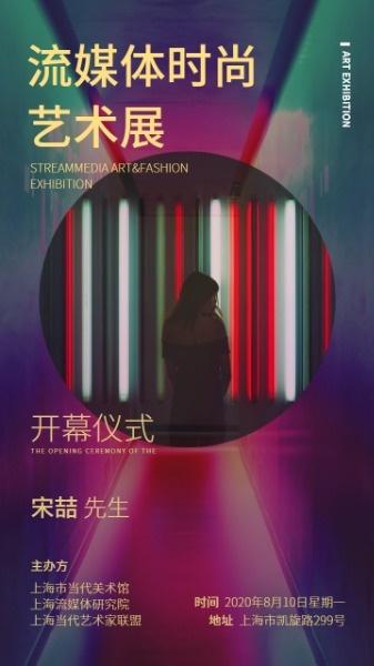 舉辦流媒體時尚藝術展展會
