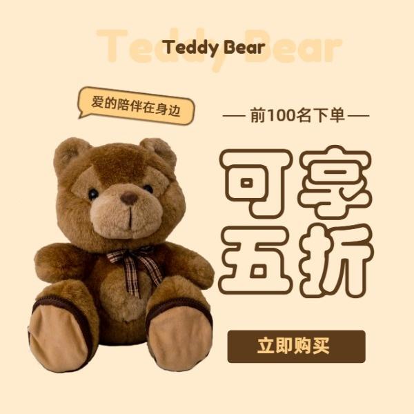 七夕节玩偶泰迪熊简约促销