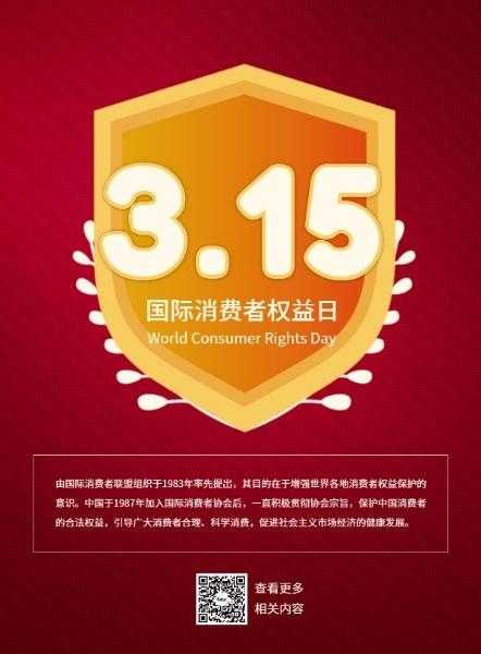 315国际消费者保护日红色纹理