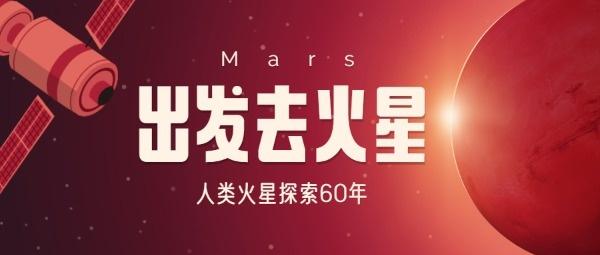 宇宙太空天文火星探索发现