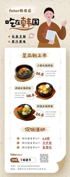 米色简约韩餐促销活动长图海报模板