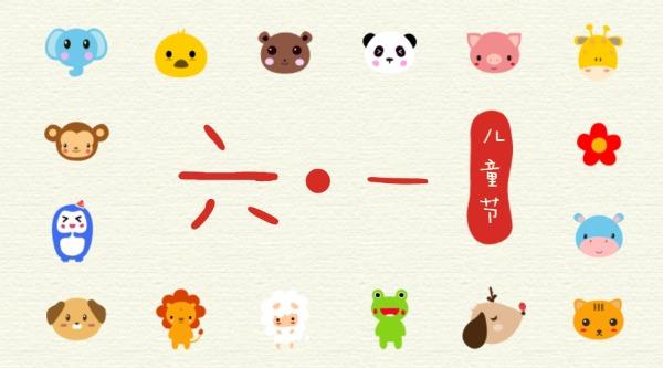 六一儿童节快乐童真动物可爱