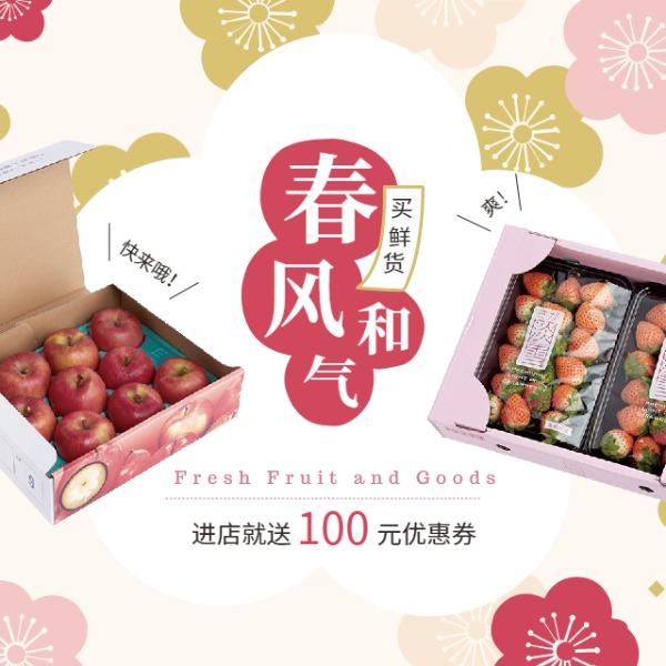 新鲜水果促销活动