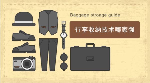 行李收纳技巧出行
