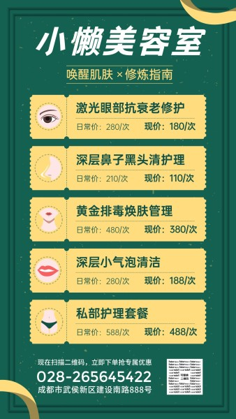 绿色插画美容店价格表手机海报模板