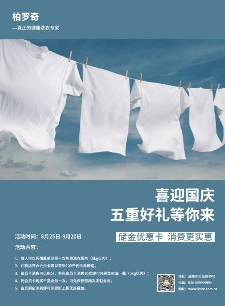 洗衣店开学季促销