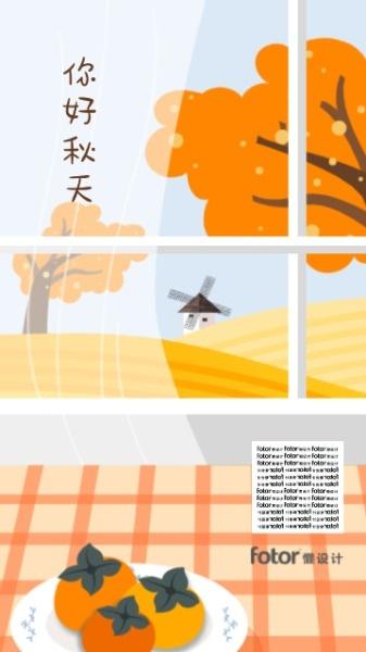 你好秋天橙色扁平插画