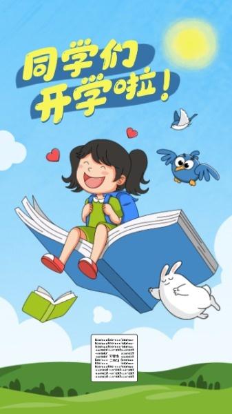 卡通插画女孩小学生开学通知