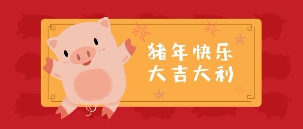 猪年快乐大吉大利