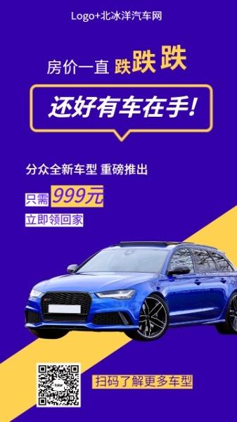 汽车网新车促销活动