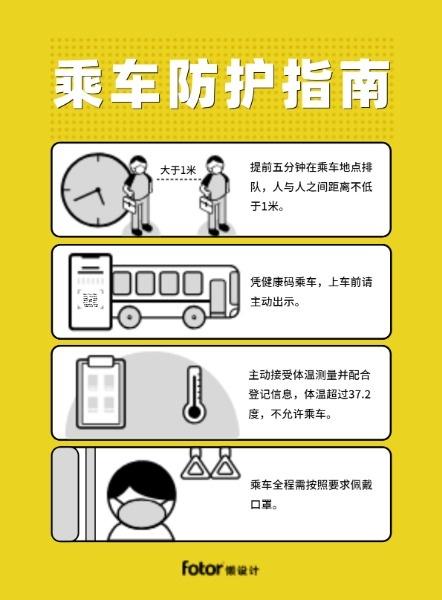 疫情防护乘车指南