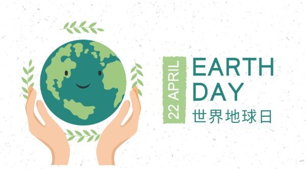 世界地球日环保
