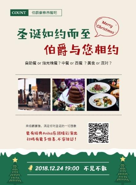 圣诞节西餐厅宣传推广