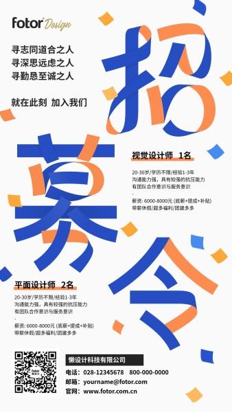 蓝色创意字体设计招募令招聘招人手机海报模板