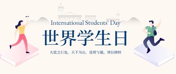 世界大学生日公众号封面大图(新)