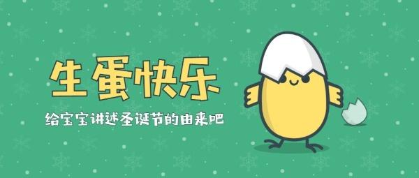 圣诞节快乐鸡蛋